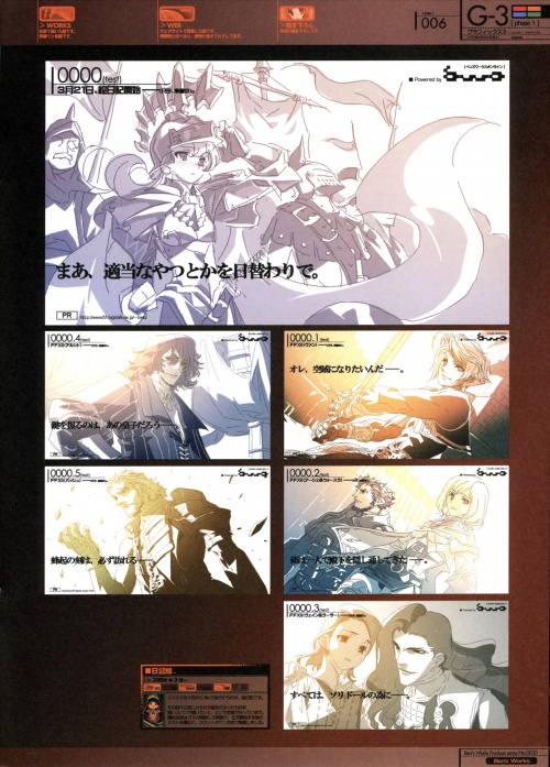 Artbooks - Ben's Works (Itoh Ben) - G3 [Phase-1] (25 работ)