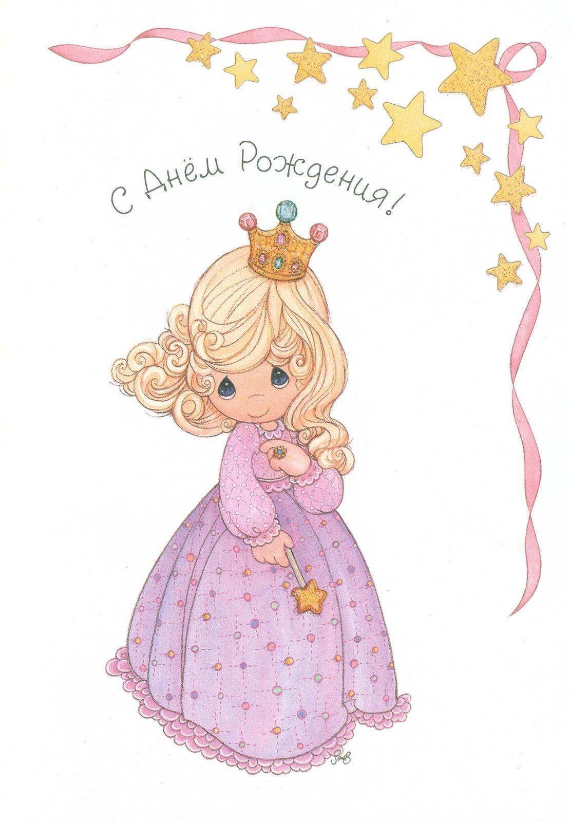 Поздравления с днем рождения маленькой принцессы