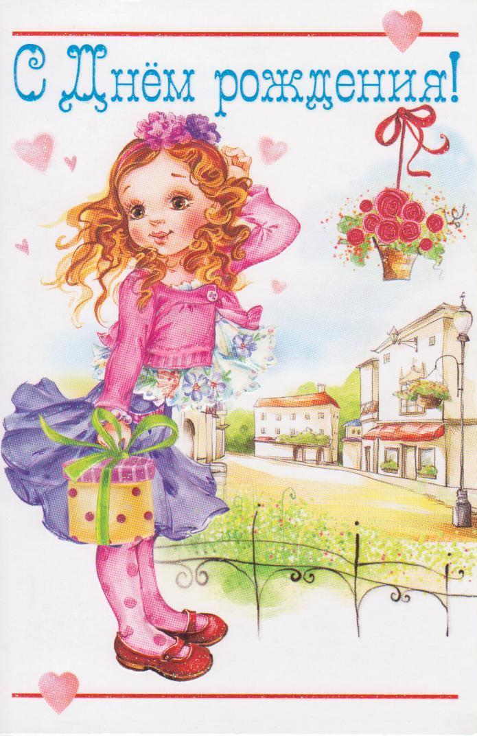 Открытка для девочки с днем рождения с пожеланиями 918