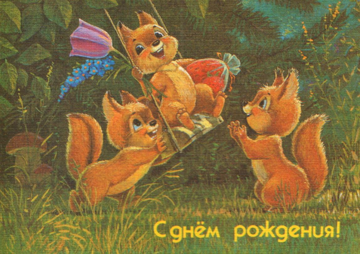 Графические открытки с днем рождения
