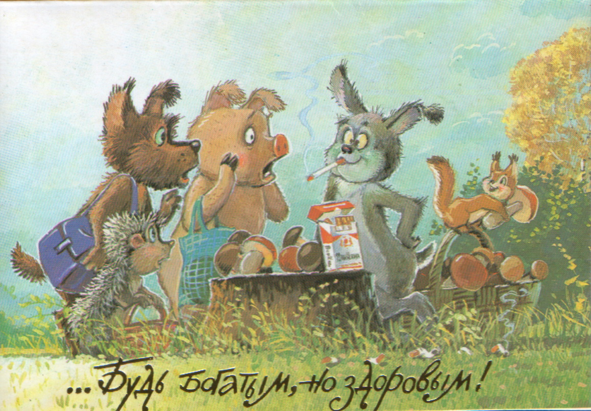 Прикольные старые открытки с днем рождения