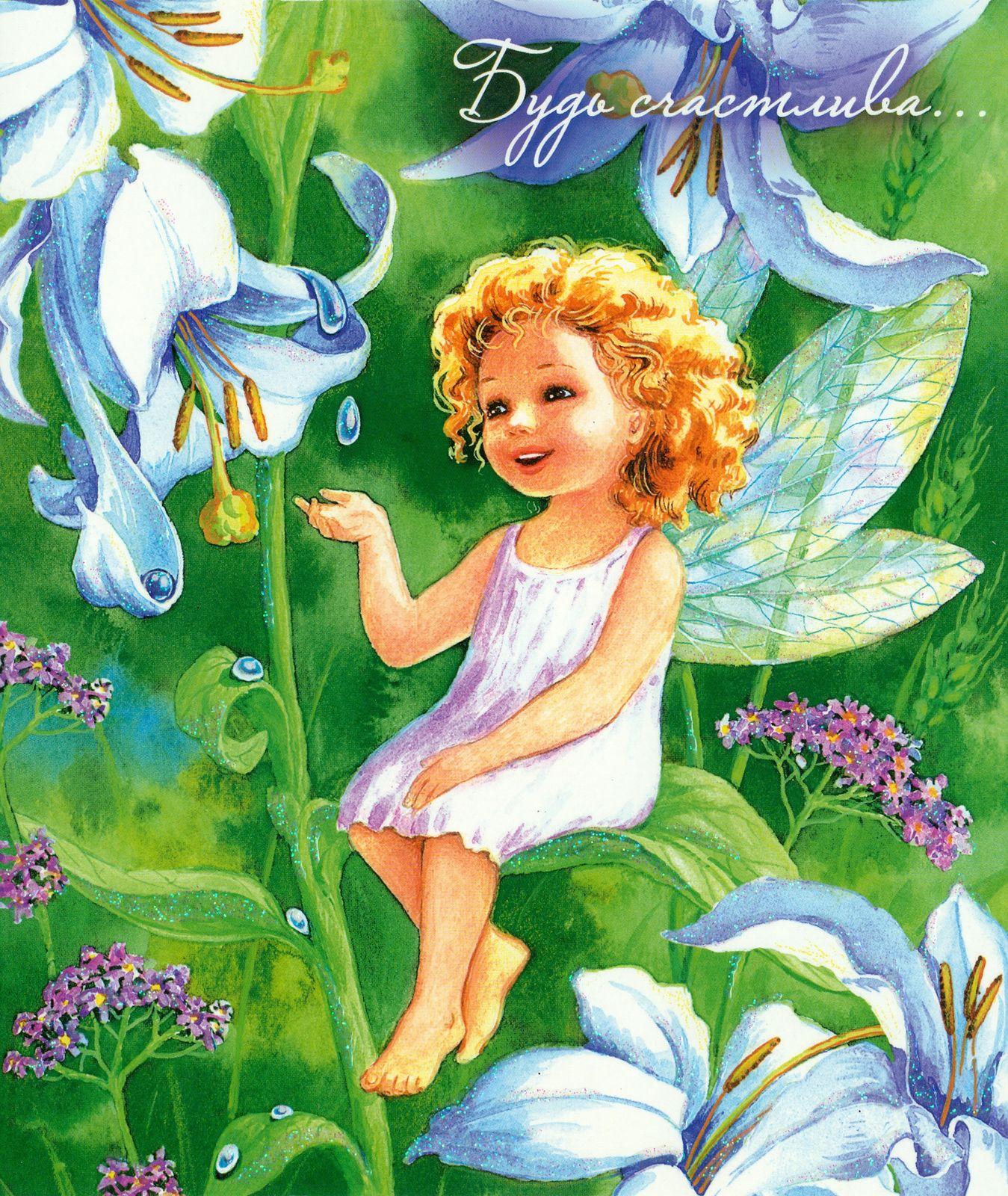 Поздравления с днем рождения ангел твой