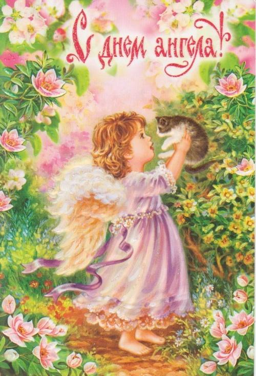 Анимационные открытки с днем ангела с именинами