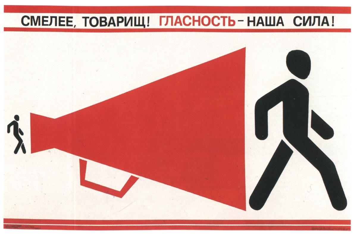 Плакаты 1980-х годов Гласность наша сила Изображение на фотобумаге.