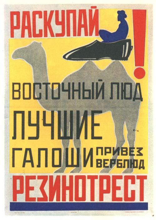Плакаты советского периода (954 фото)
