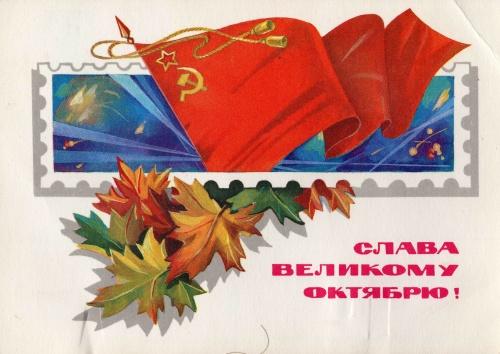 Открытки с праздником Великого Октября (26 работ)