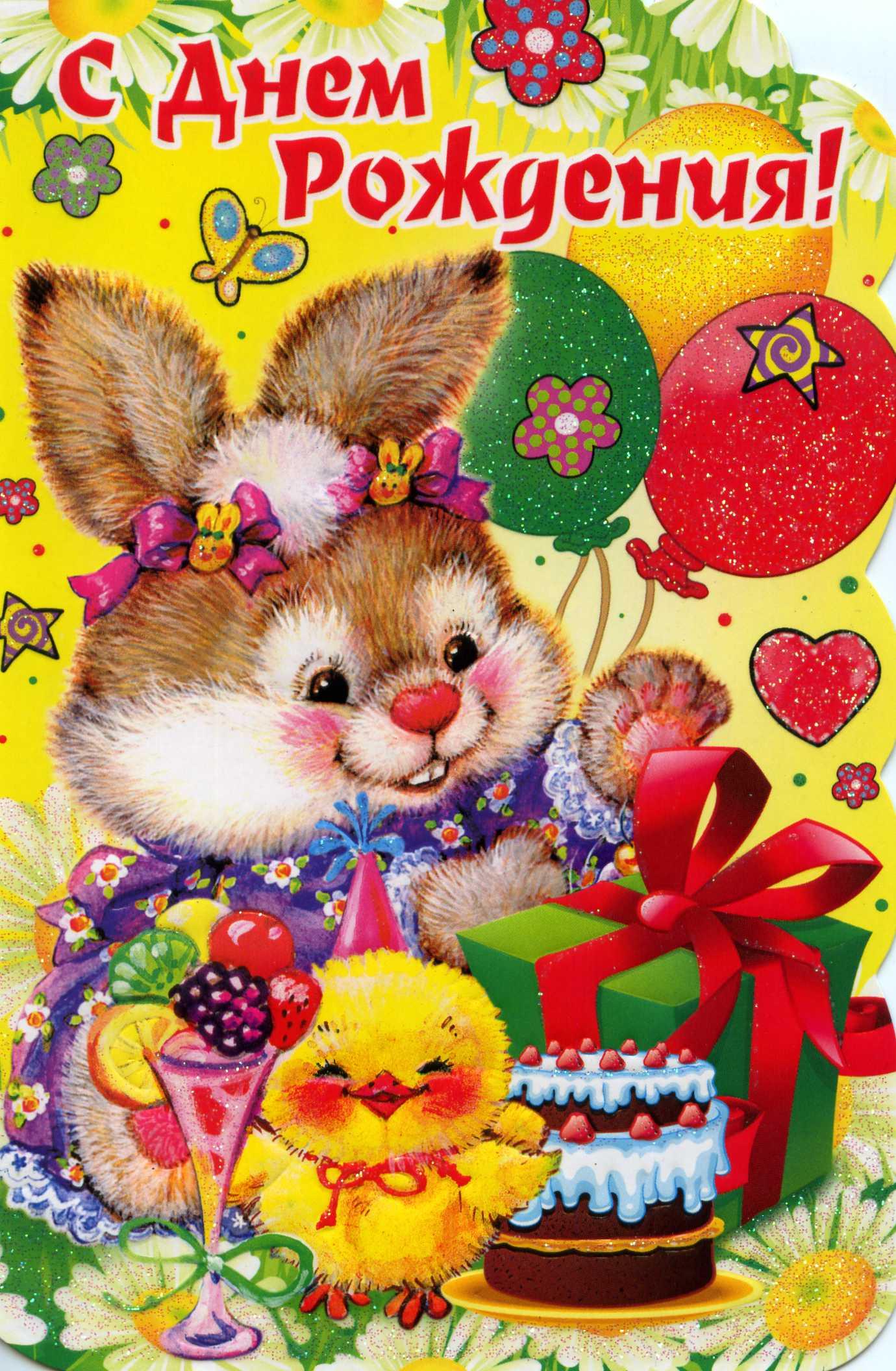 Детские поздравительные открытки с днем рождения 62