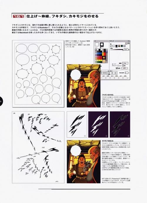 COBRA Digital Manga Master's Guide (162 работ)