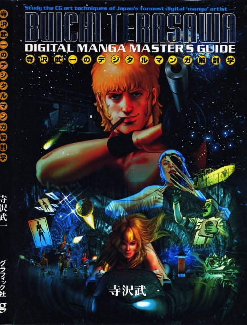 COBRA Digital Manga Master's Guide (162 работ)