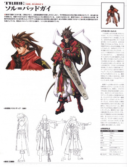 Guilty Gear 2. Overture Material Collection (99 работ)
