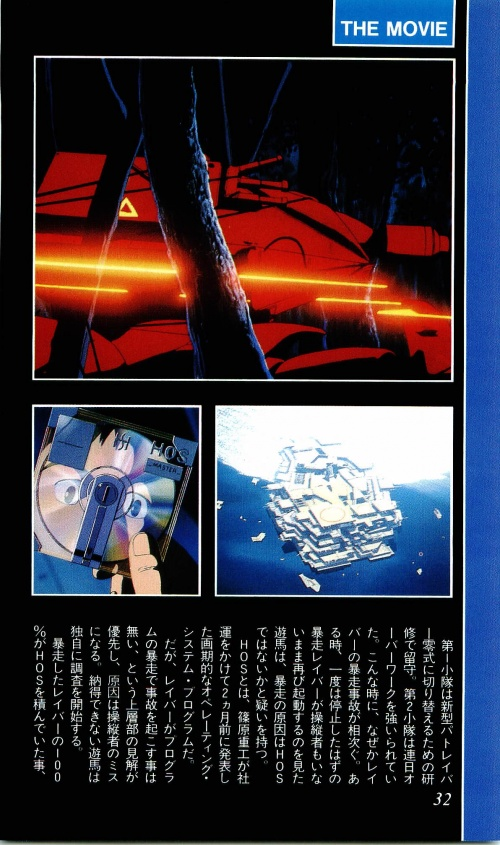 Entertainment Bible 23 The Mobile Police - Patlabor 2 (130 работ)