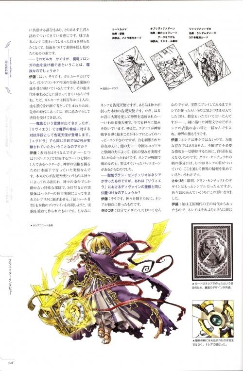 Yggdra Union Tour Guide Artbook (53 работ)