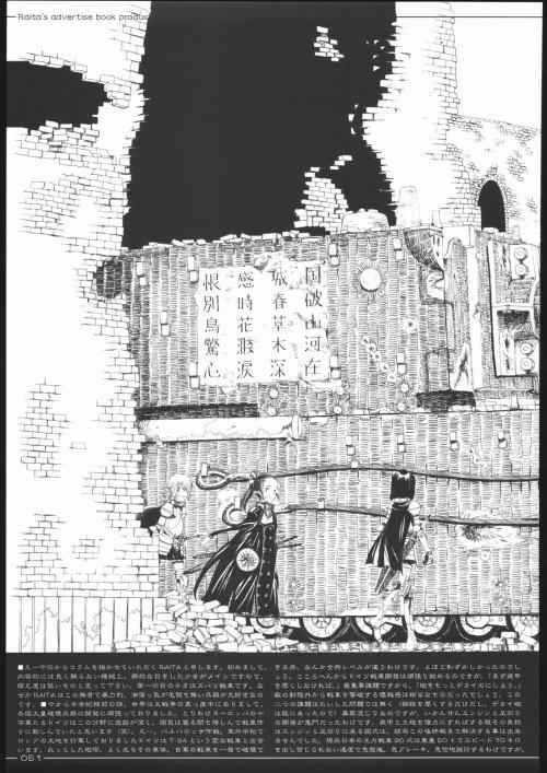 Zettai Shoujo - Raita's Militaria (57 работ)