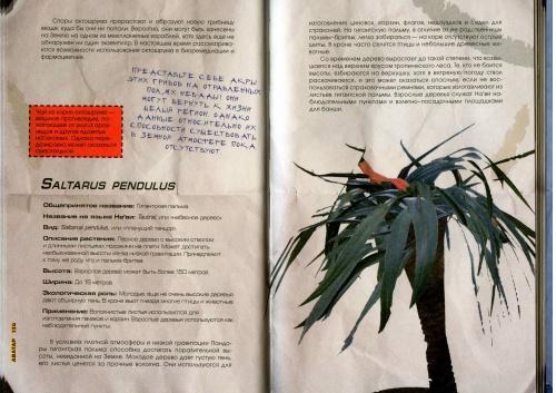 Avatar - Guide Book / Аватар: Иллюстрированный путеводитель (112 работ)