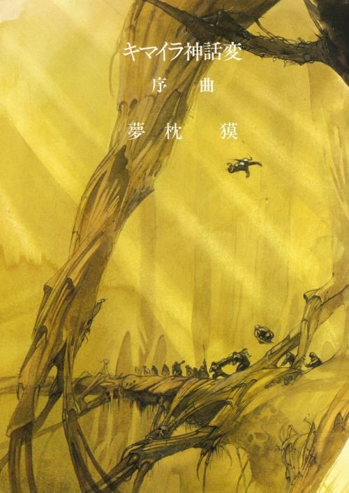 Yoshitaka Amano Maten Acryl Watercolor Pen and Ink (93 работ)