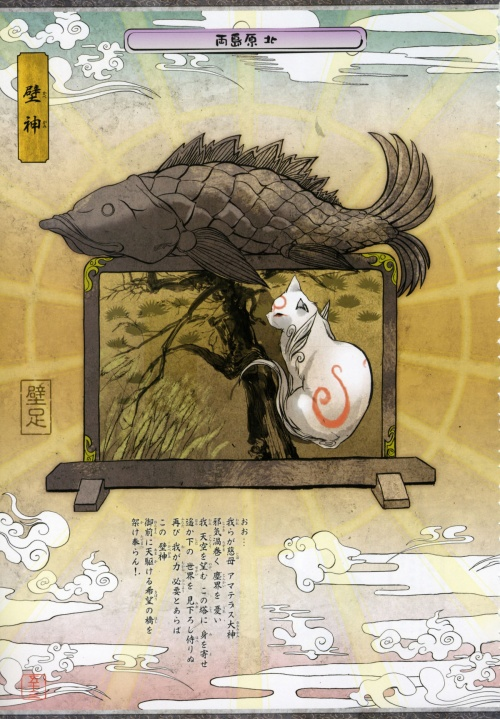 Okami Official Complete Works (260 работ)