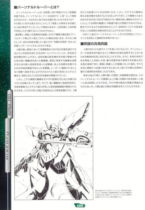 Super Robot Wars Original Generation Artbook (114 работ)