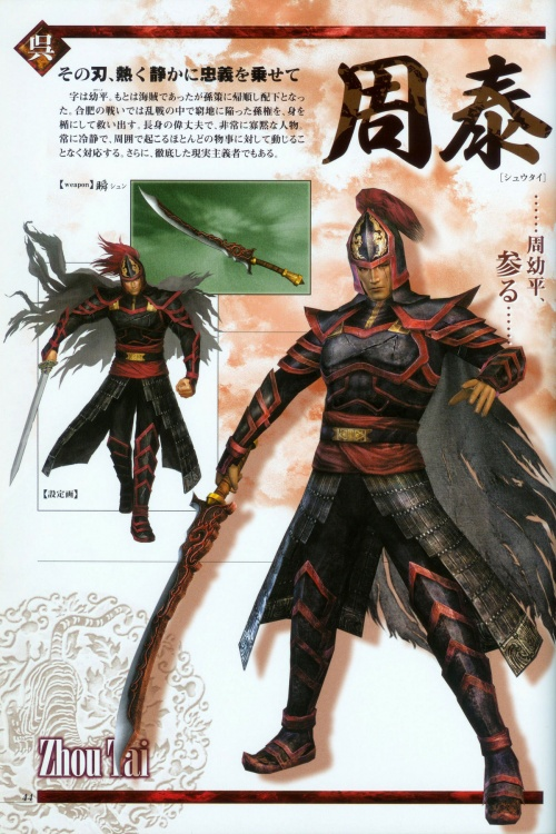 Shin Sangoku Musou 5 Illustration Art Book (90 работ)