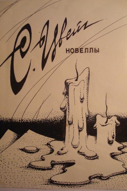 Иллюстратор Эвелина Алиева (125 работ)