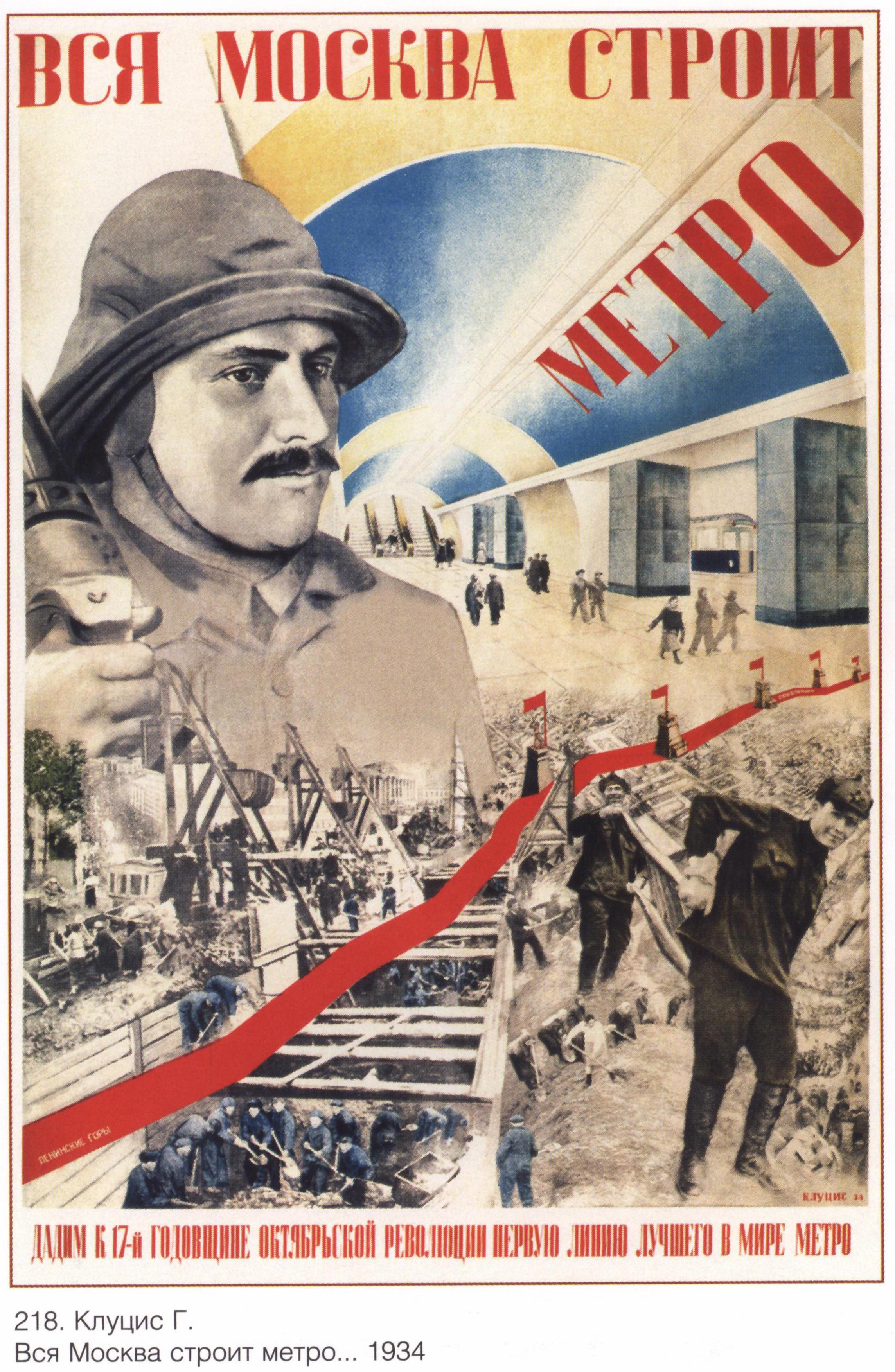 Клуцис Густав Густавович, Вся Москва строит метро.  Плакаты.  О коллекции.