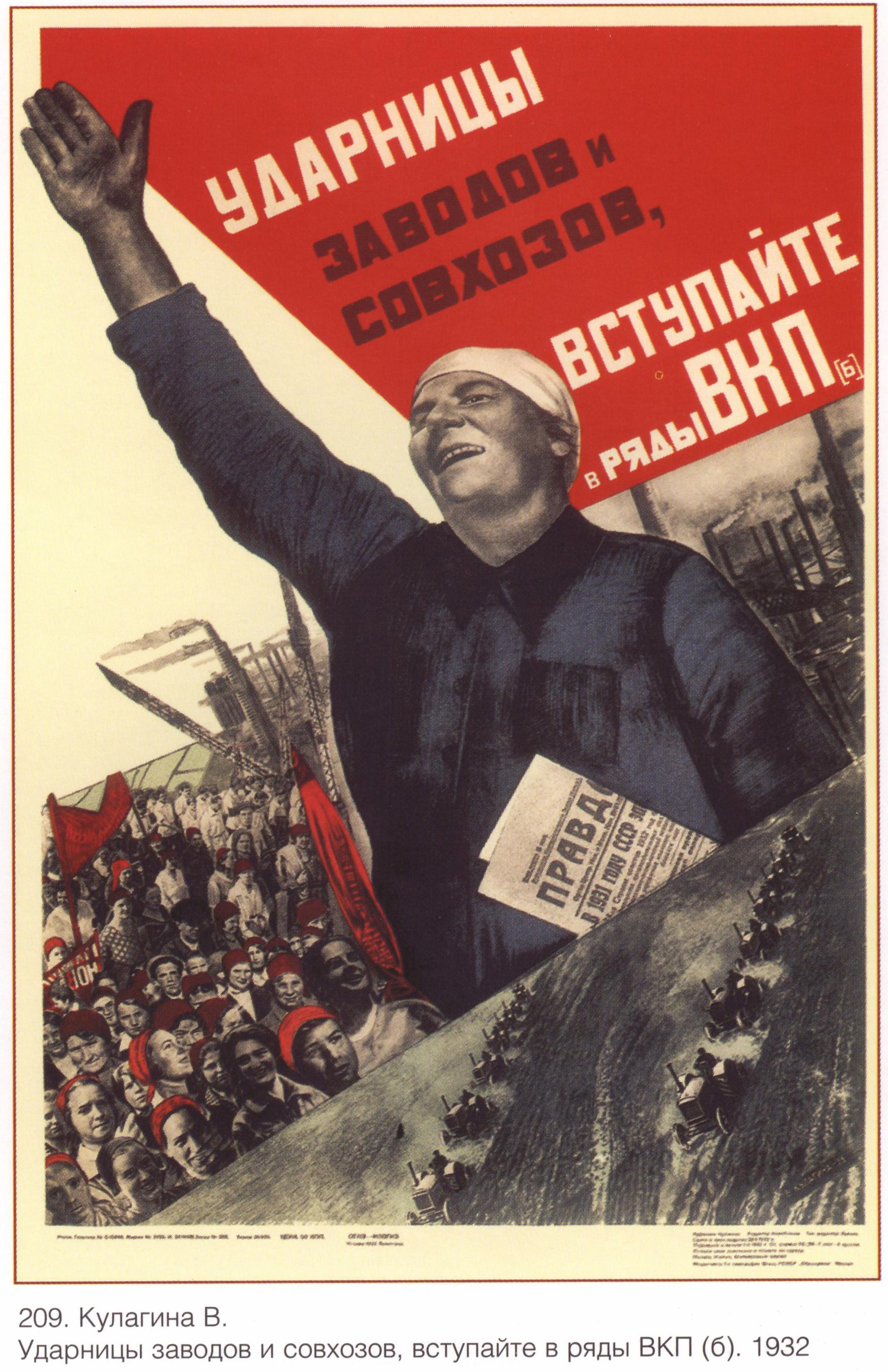 Плакаты - Плакаты СССР: Ударницы заводов и совхозов, вступайте в ряды ВКП 6.