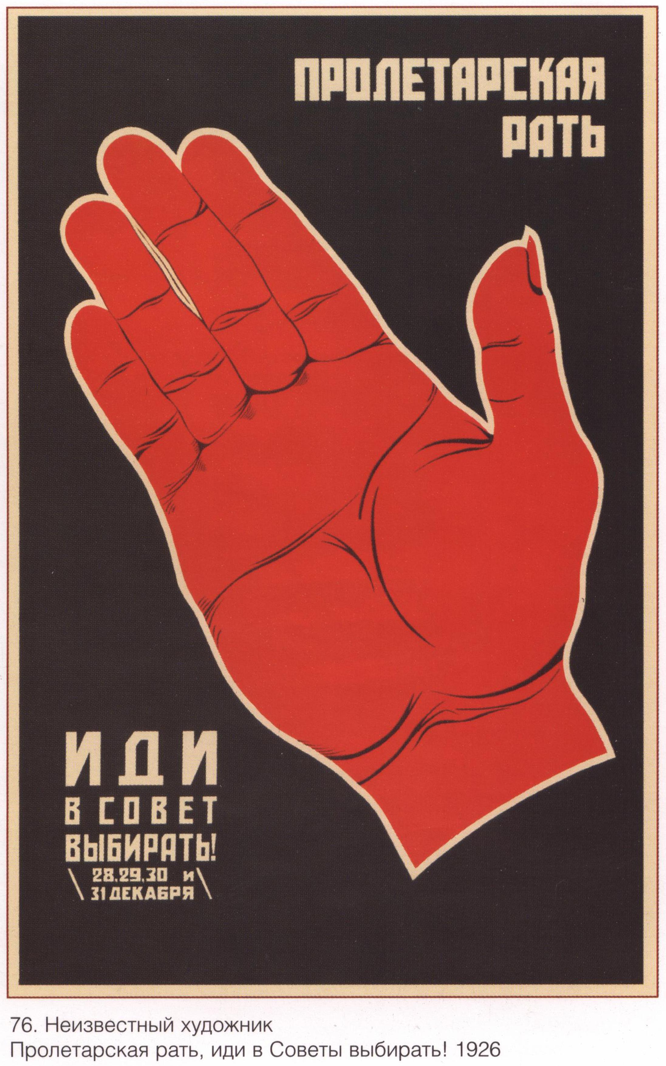 Communism Promotion Posters Советские плакаты на www.pozdravleniya.biz.