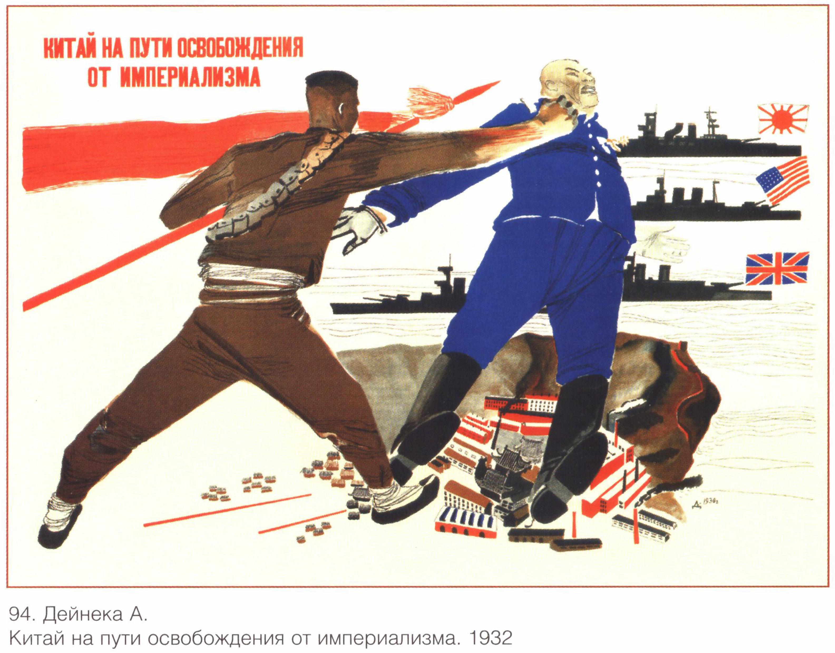 Плакаты - Плакаты СССР: Китай на пути освобождения от империализма.