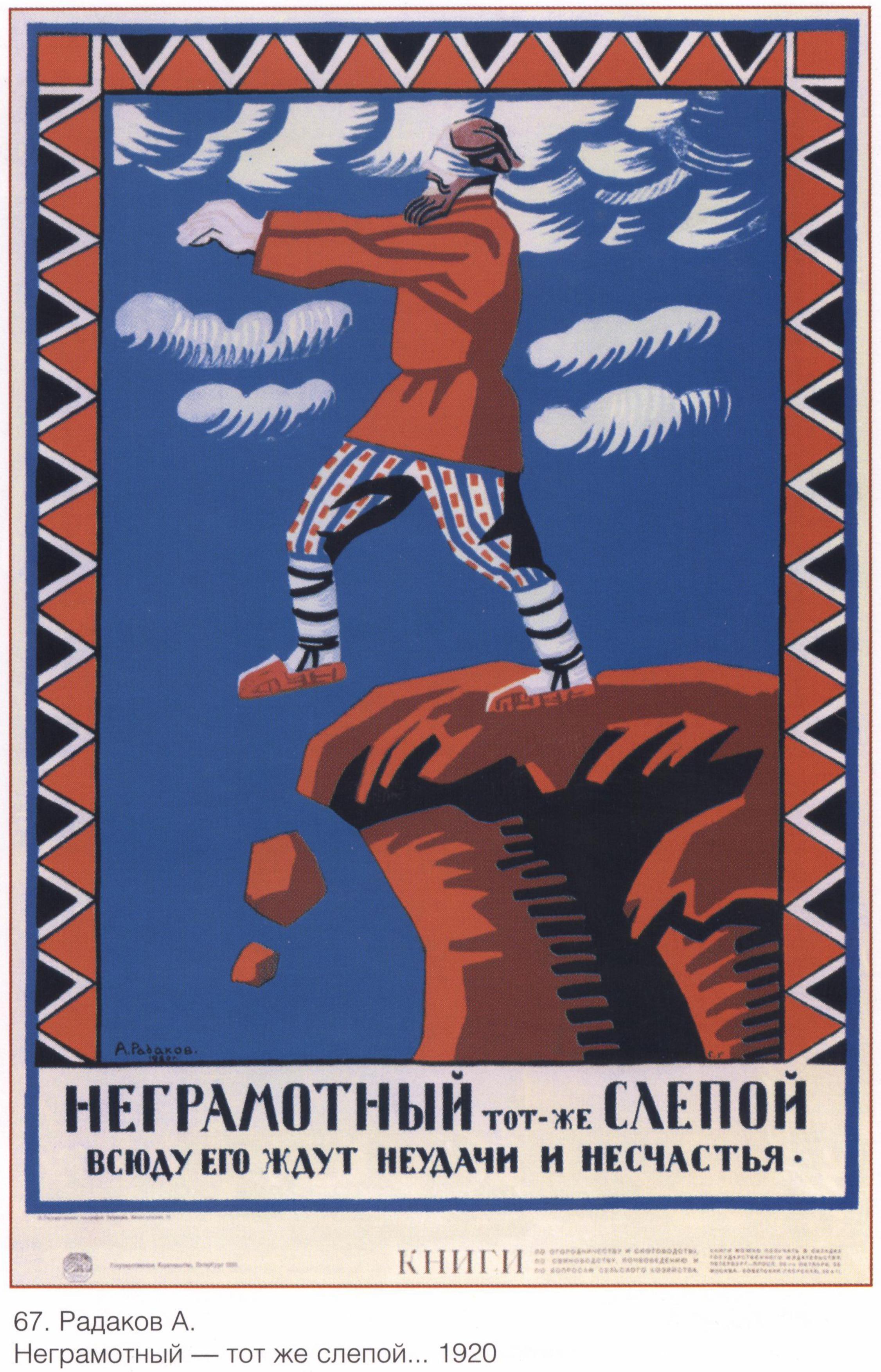 Плакаты 1920-х годов Неграмотный- тот же слепой Изображение на фотобумаге.