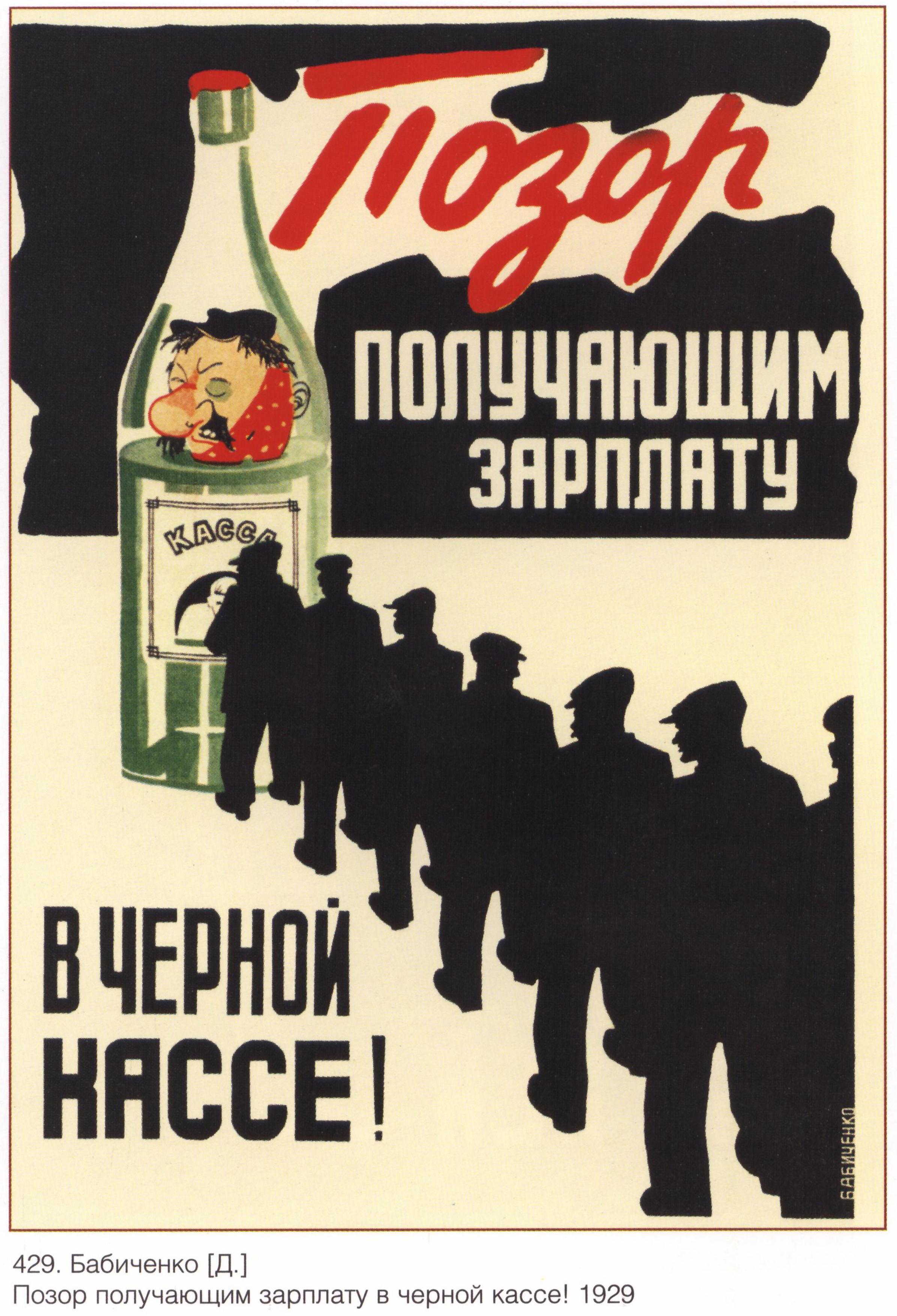 Советские антиалкогольные плакаты пропагандирующие трезвый образ жизни.
