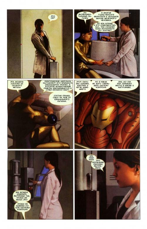 Invincible Iron Man (Комикс) (155 работ) (1 часть)