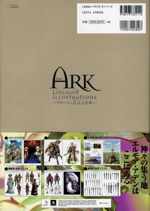"АртБук ""The ARK - Lineage II Illustrations"" (125 работ) (2 часть)"