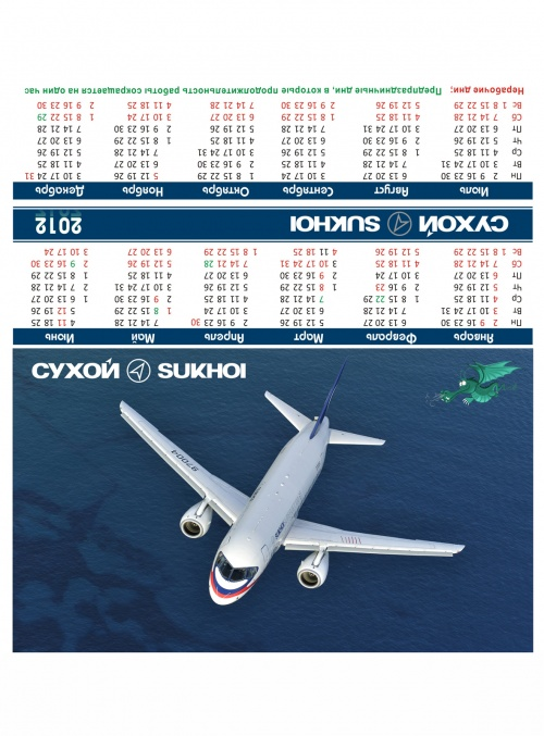 Самолёты Сухого - Календари 2012 (24 фото)