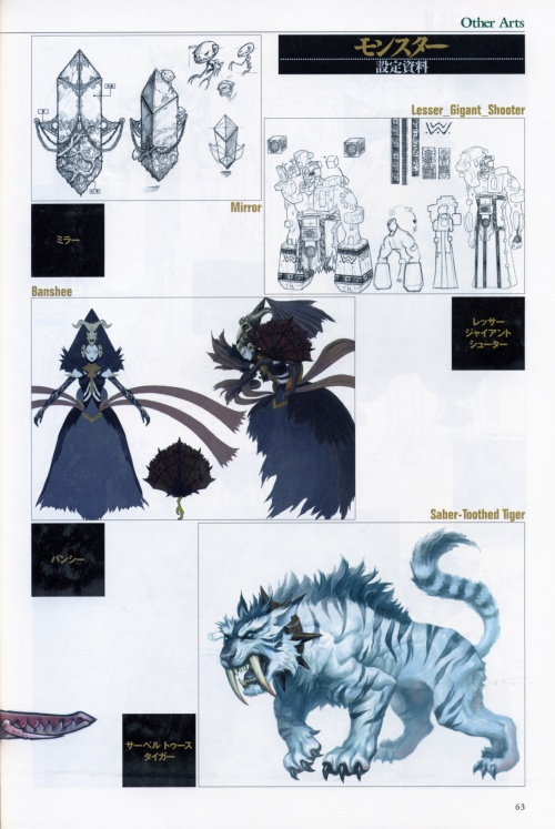 Lineage 2 - The Chaotic Chronicle Visual Fan Book (40 работ)