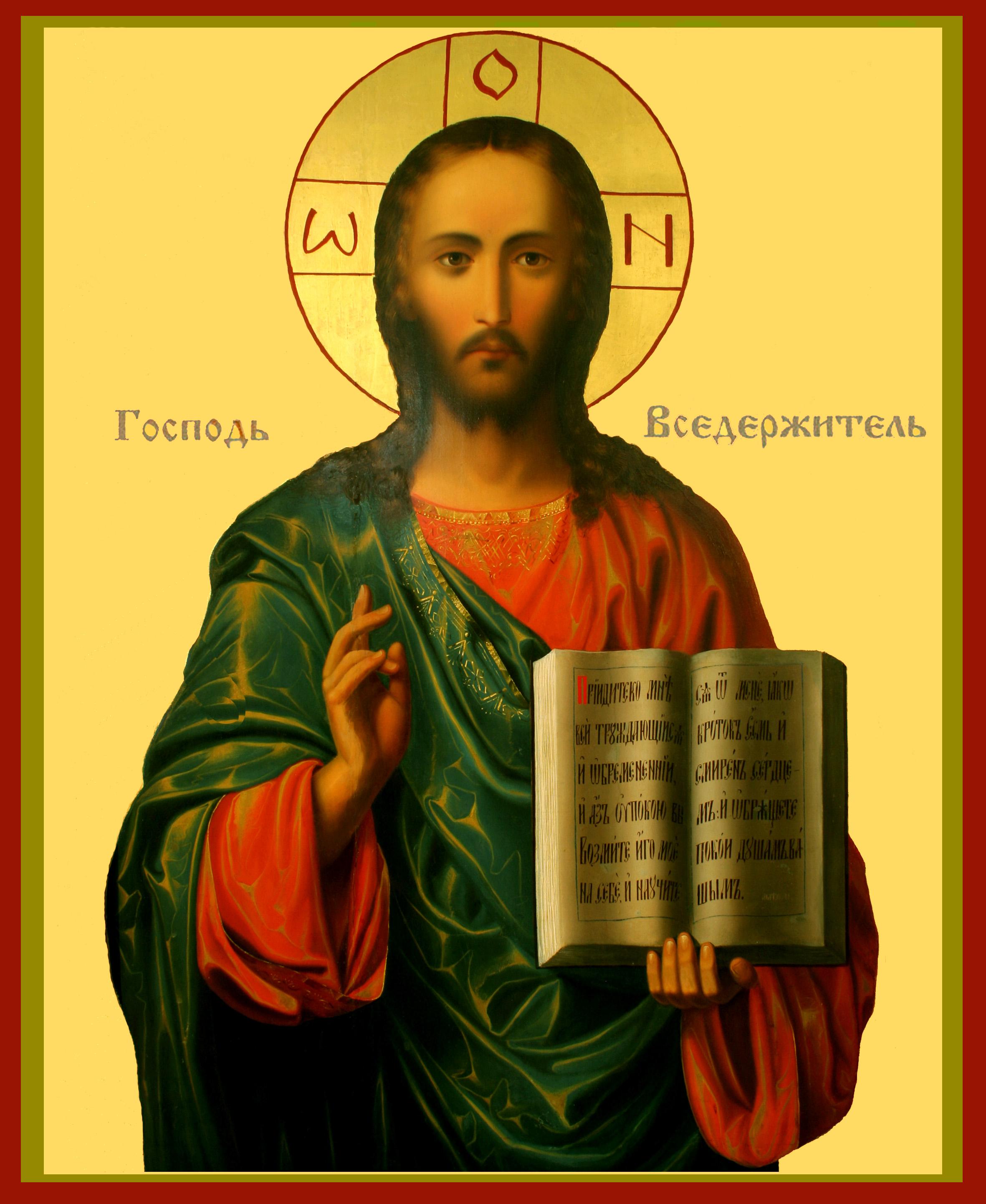 иконки православные: