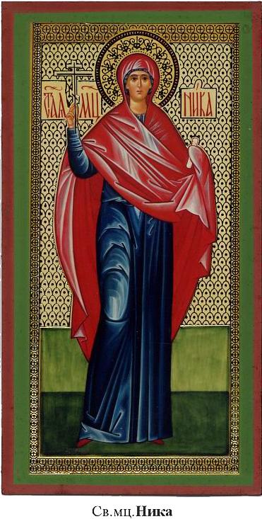 Икона святой ники