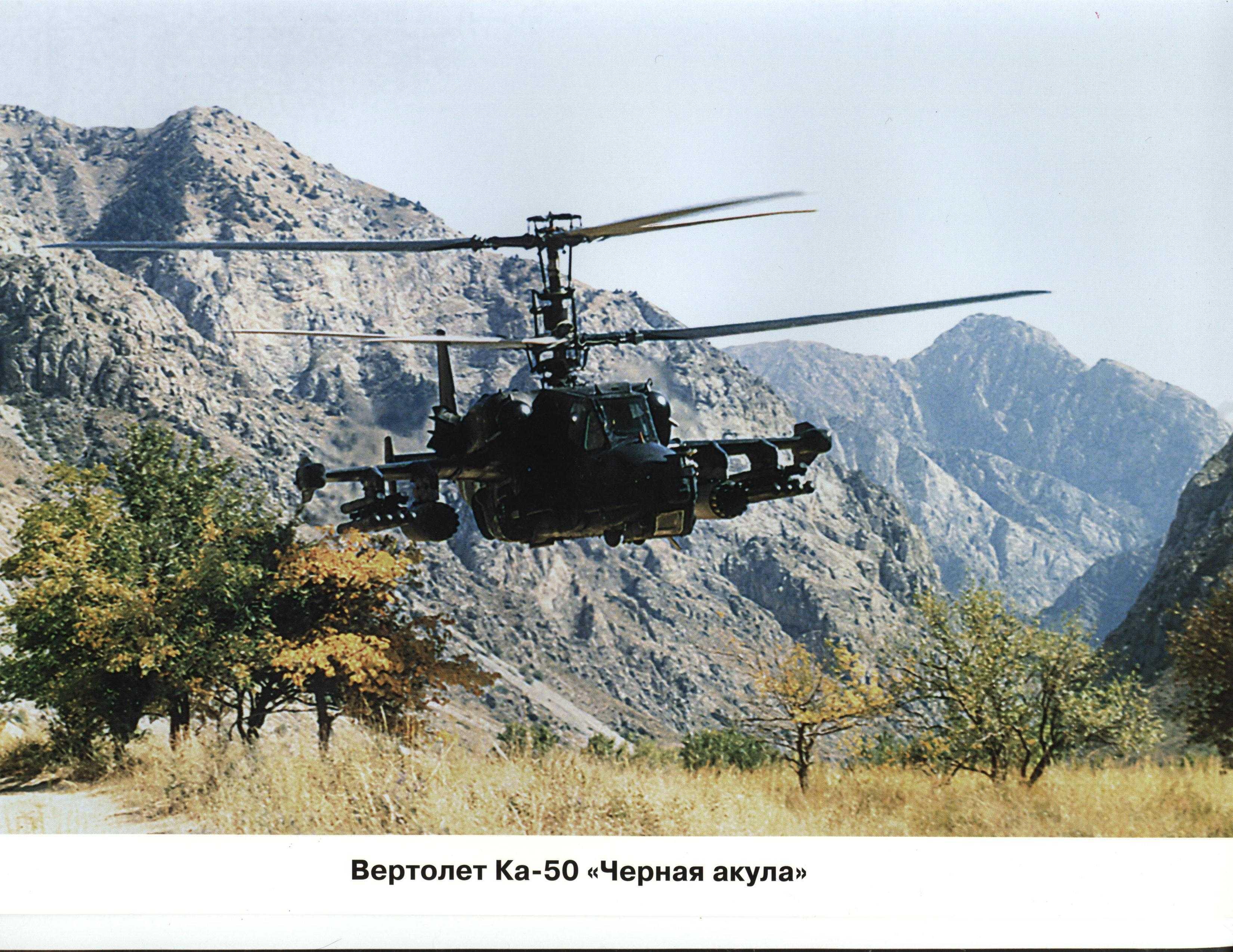 Советский конструктор вертолётов