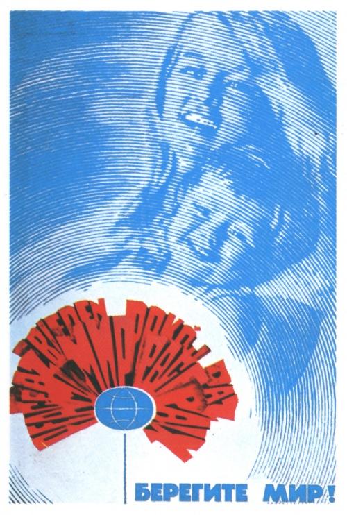 Политические плакаты СССР 70-80 гг. (400 плакатов)