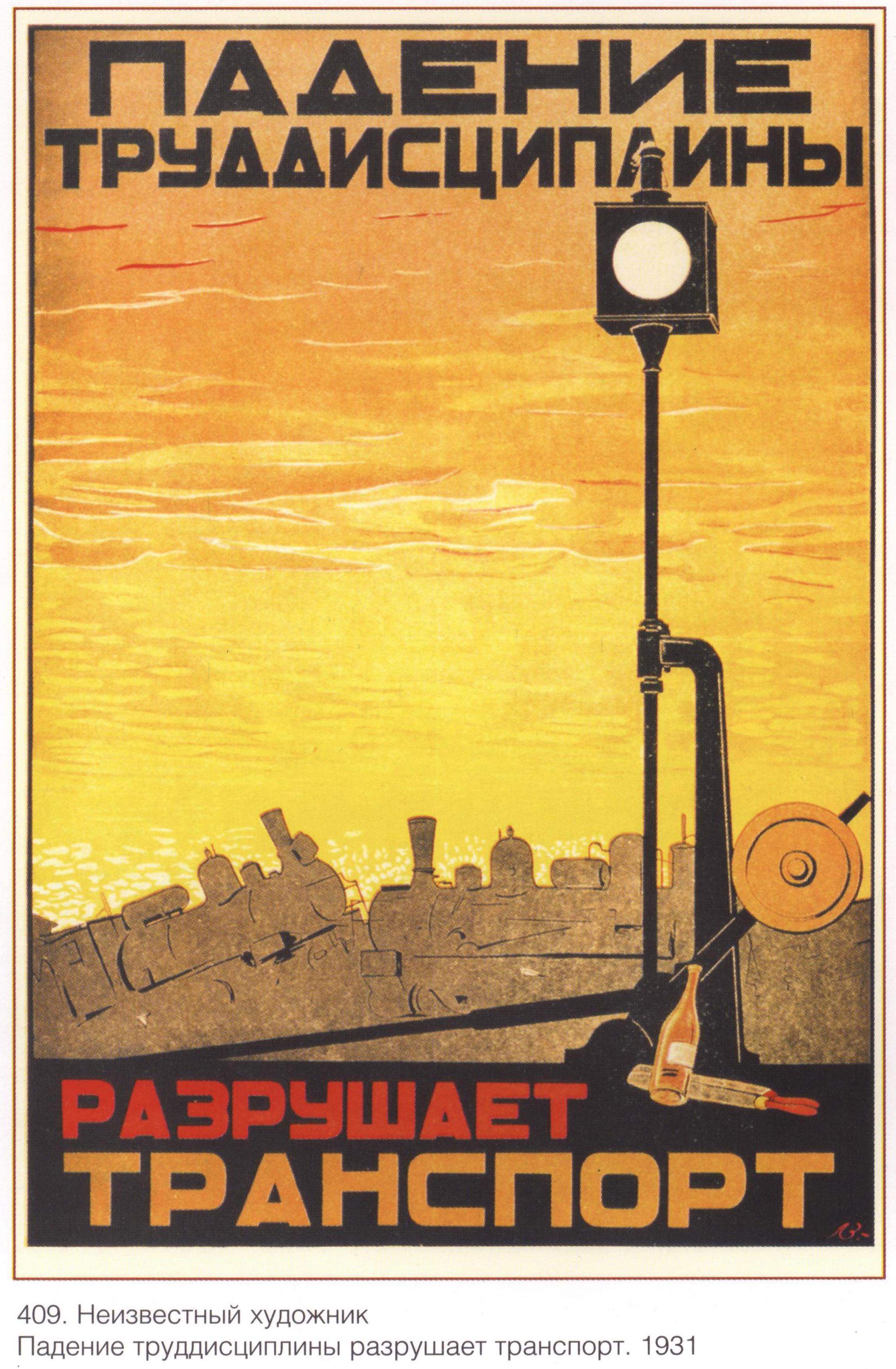 Плакаты - Плакаты СССР: Падение труддисциплины разрушает транспорт.