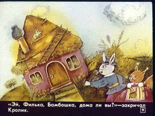Самая большая коллекция Диафильмов СССР (1111 фото) (9 часть)