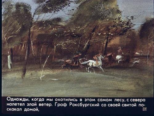 Самая большая коллекция Диафильмов СССР (690 фото) (16 часть)