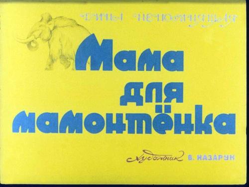Самая большая коллекция Диафильмов СССР (1589 фото) (11 часть)