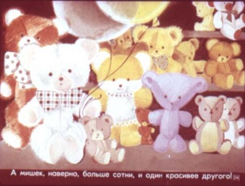 Самая большая коллекция Диафильмов СССР (764 фото) (12 часть)