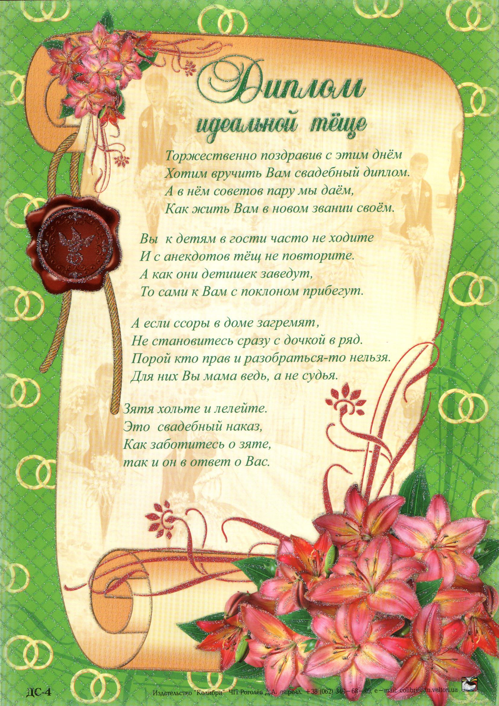Поздравления с днем рождения свекрови от невестки - Поздравок 68