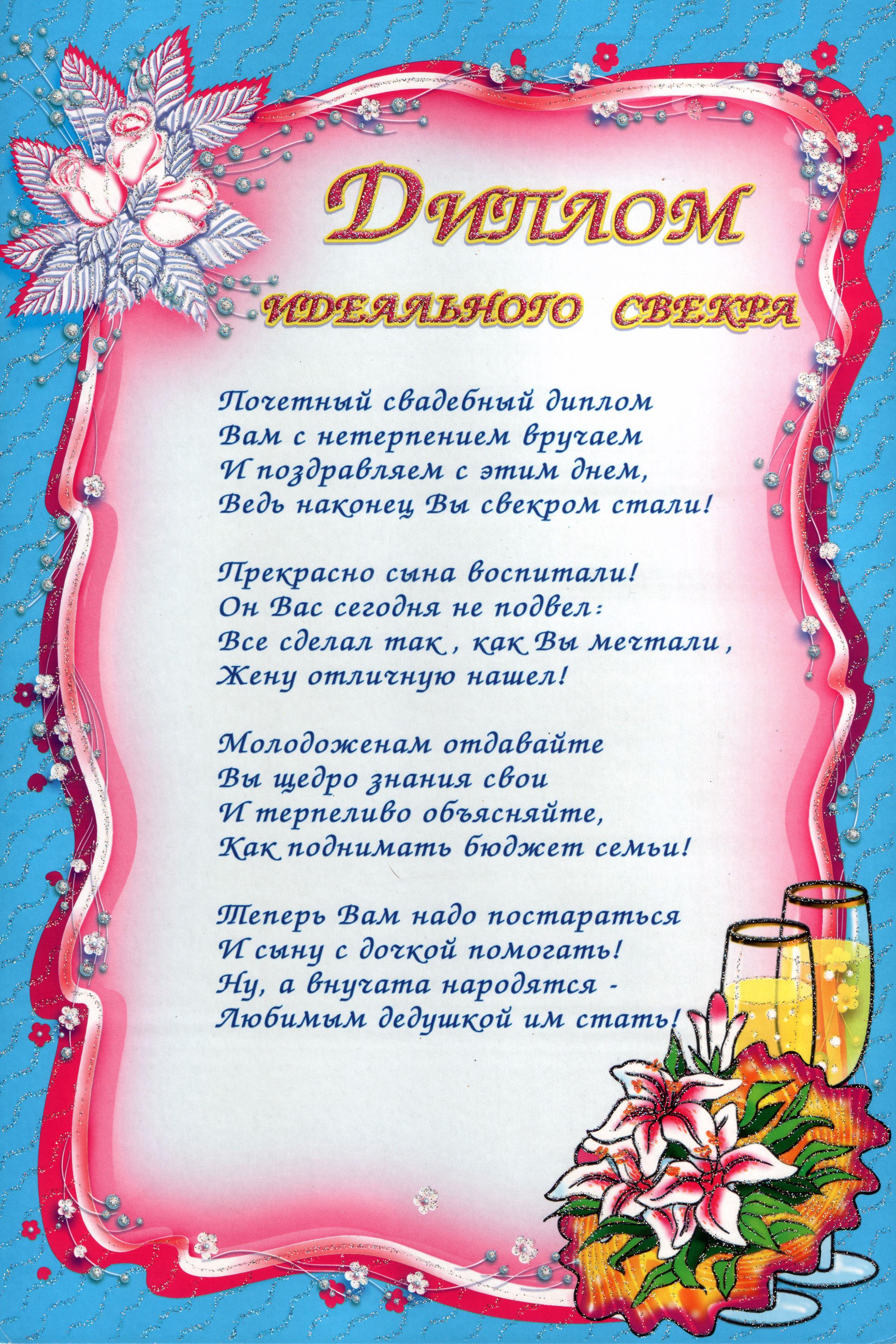 Поздравление на свадьбу отцу мужа