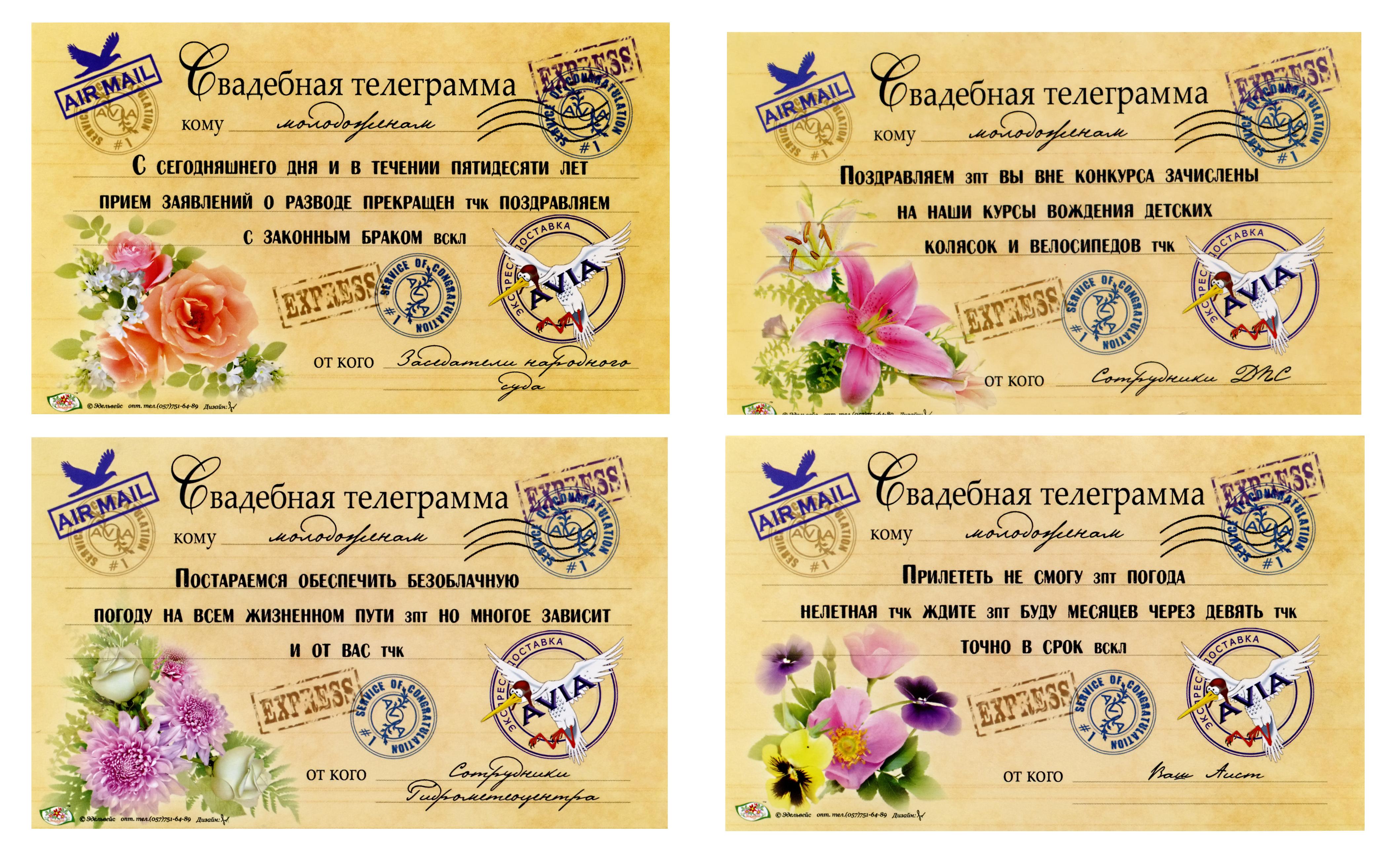 Поздравления телеграмма с свадьбой