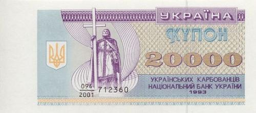 Все банкноты Украины (292 фото)