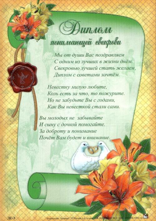 Свадебные дипломы (10 фото)