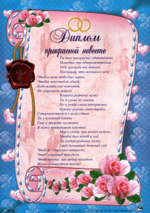 Тексты поздравлений жениха и невесты