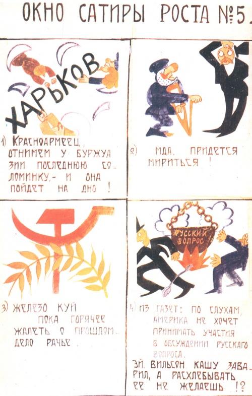 Плакаты советского времени с 1917-1924 (Часть 1) (89 плакатов)