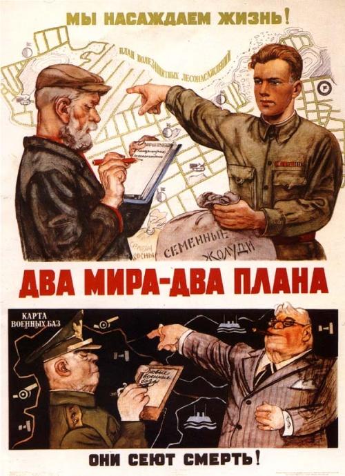 Советские плакаты (40 плакатов)